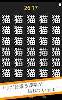 Screenshot of 漢字間違い探し