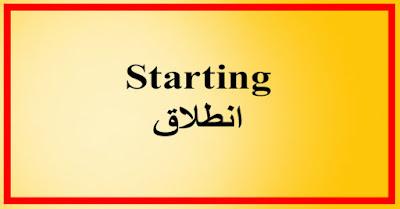 Starting انطلاق