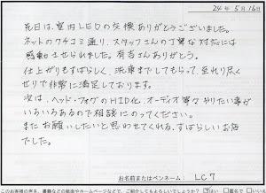 ビーパックスへのクチコミ/お客様の声:LC7 様(京都府京田辺市)/トヨタ ランドクルーザー