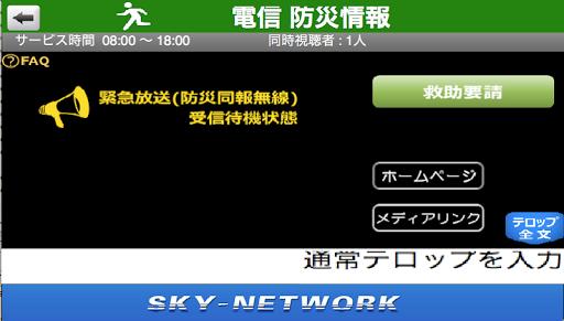 電信防災情報 screenshot 2