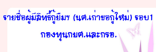 https://sites.google.com/a/sau.ac.th/scholarship2/prakas-ns-kea-ku-him-rxb