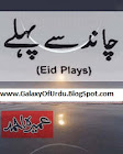 Chand se Pehly by Umera Ahmed