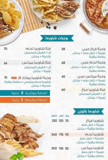 اسعار مطعم بروكار