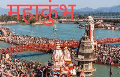 Kumbh mela 2021: क्यों प्रत्येक 12 वर्ष में लगता है कुंभ मेला? 12 साल पर कुंभ मेला लगने के पीछे का रहस्य - anokhagyan.in