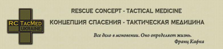 http://rctacmed.com.ua/