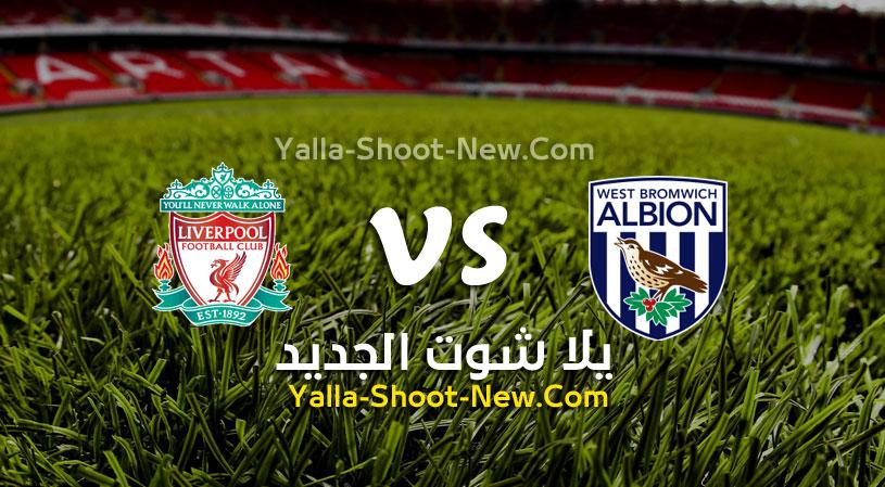 مباراة ليفربول ووست بروميتش ألبيون