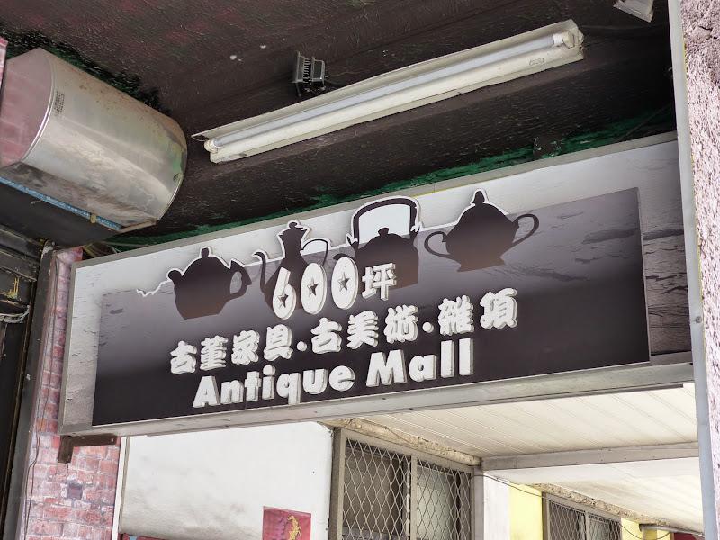 Taipei. Une grande brocante à deux pas du métro Guting sortie 7 - P1240634.JPG