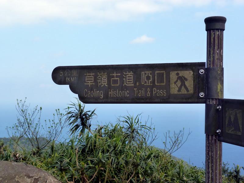 TAIWAN Daxi . Randonnée Taoyan valley - P1260069.JPG