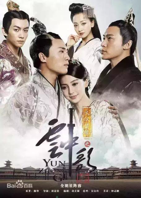 華語戲劇 雲中歌 大漢情緣之雲中歌 線上看