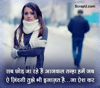 Sad Shayari Comments