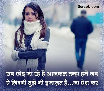 Sad Shayari Comments