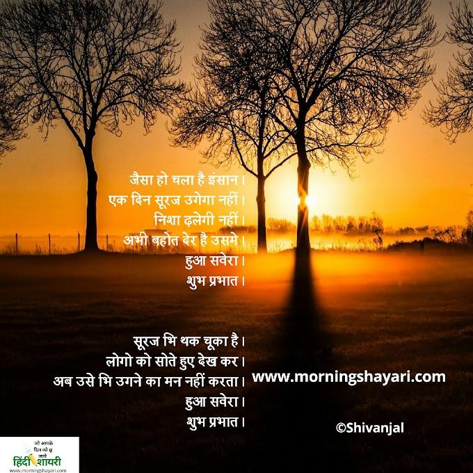 [दिल से गुड मॉर्निंग] शायरी [ Dil Se Good Morning ] Shayari