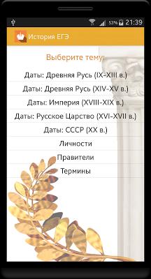 История ЕГЭ - screenshot