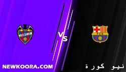 مشاهدة مباراة برشلونة وليفانتي بث مباشر كورة لايف اليوم 26-09-2021 في الدوري الإسباني