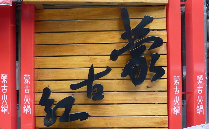 TAIWAN  Taipei - P1260110.JPG