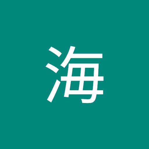 浅海 picture