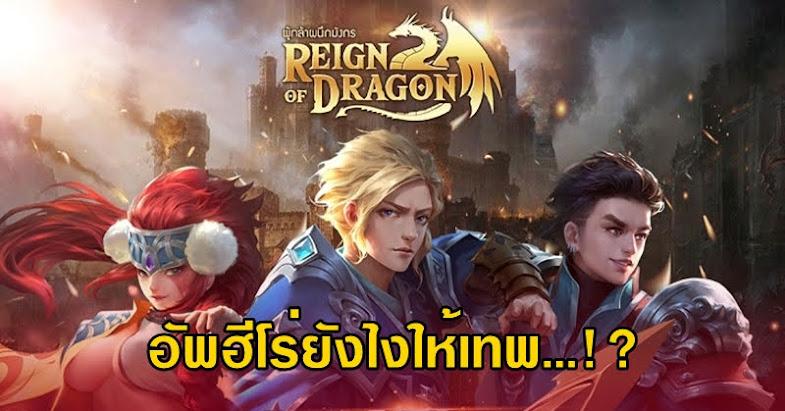 Reign of Dragon อัพฮีโร่ให้โหด