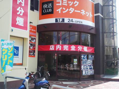 外観3 快活CLUB岐阜柳津店