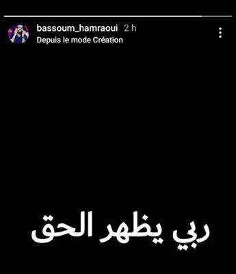 بسام الحمراوي يعلق على سجن سامي الفهري (صورة)
