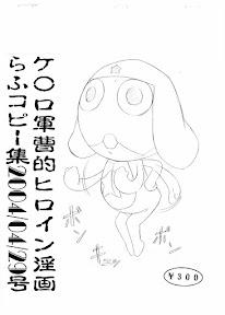 Keroro Gunsou teki Heroine Inga Rough Copy shuu 2004/04/29 Gou