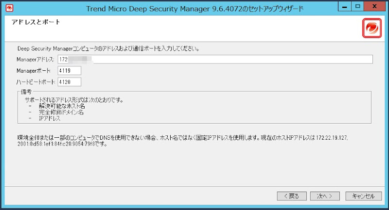install_deepsecurity_manager8.png