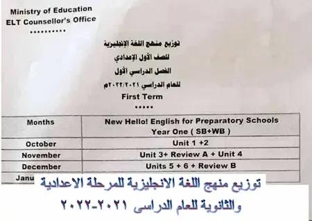 توزيع منهج اللغة الانجليزية للمرحلة الاعدادية والثانوية للعام الدراسى 2021-2022