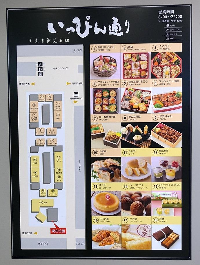 22 日本九州旅遊 鐵道便當 火車便當 車站便當 推薦
