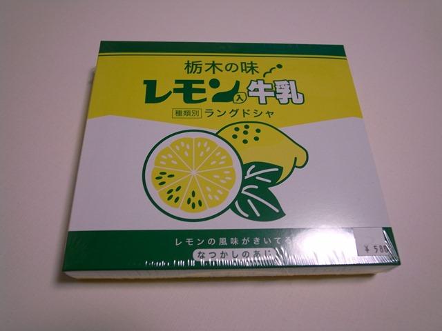 栃木レモン牛乳ラングドシャ