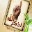 بندر الهواوي's profile photo