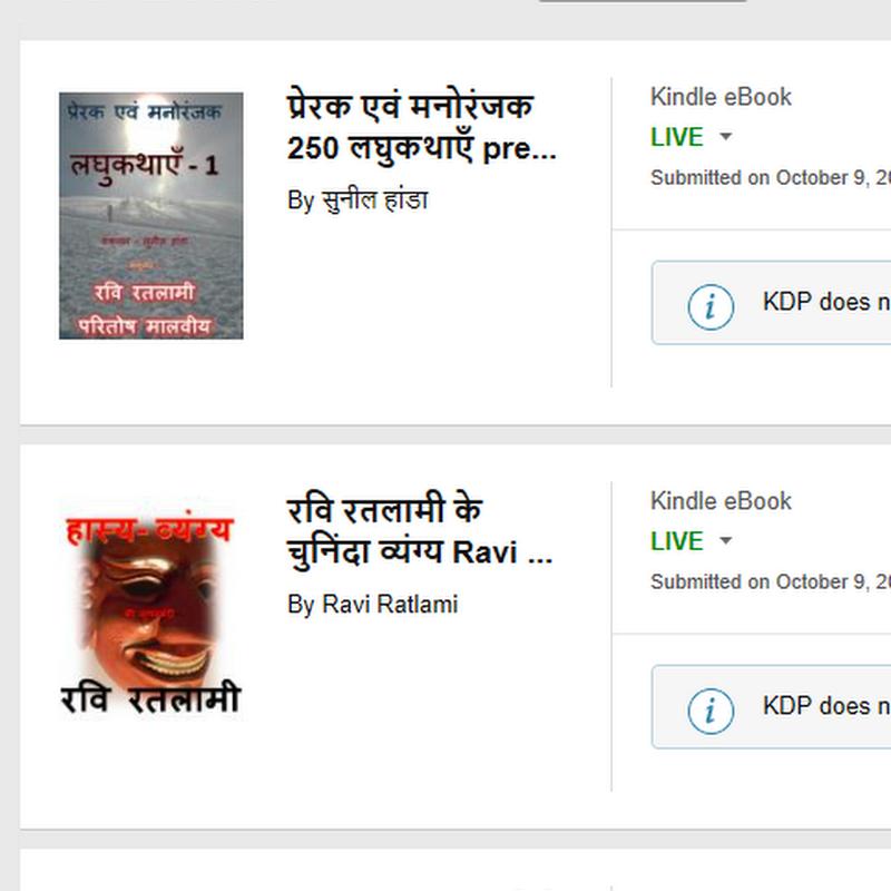 अमेजन किंडल पर अब किंडल-ईबुक के रूप में प्रकाशित करें अपनी हिंदी किताबें