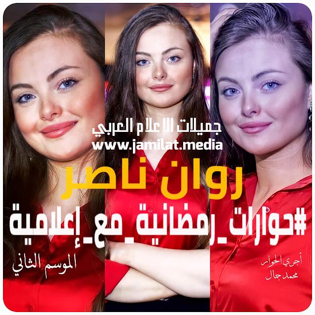 روان ناصر