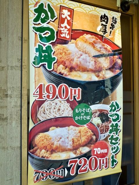 店頭のノボリに書かれたカツ丼「大人気カツ丼、極旨、肉厚」と書かれてる