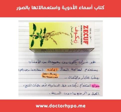 أسماء الأدوية واستعمالاتها بالصور