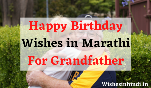 Happy Birthday Wishes in Marathi For Grandfather