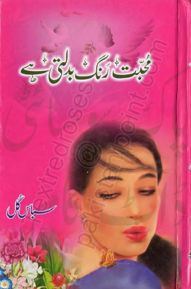 Mohabat Rang Badlti Hy is a very well written complex script novel which depicts normal emotions and behaviour of human like love hate greed power and fear, writen by Sabas Gul , Sabas Gul is a very famous and popular specialy among female readers