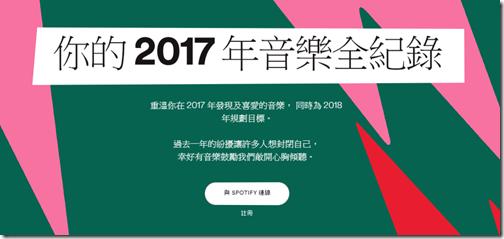 spotify2017 (1)