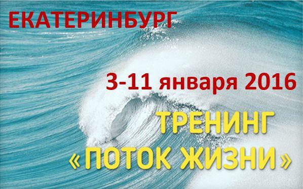 Поток Жизни в Екатеринбурге