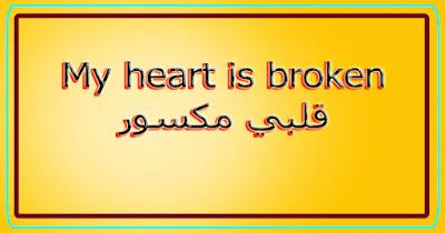 My heart is broken قلبي مكسور