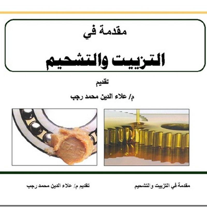 Lubrication (Arabic course )