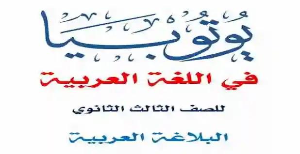 مذكرة بلاغة للمرحلة الثانوية نظام جديد للاستاذ اسلام عصام