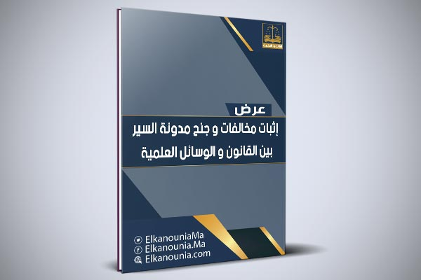 إثبات مخالفات و جنح مدونة السير بين القانون و الوسائل العلمية PDF