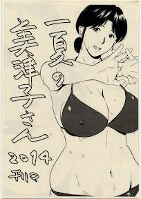 一夏の美津子さん 2014