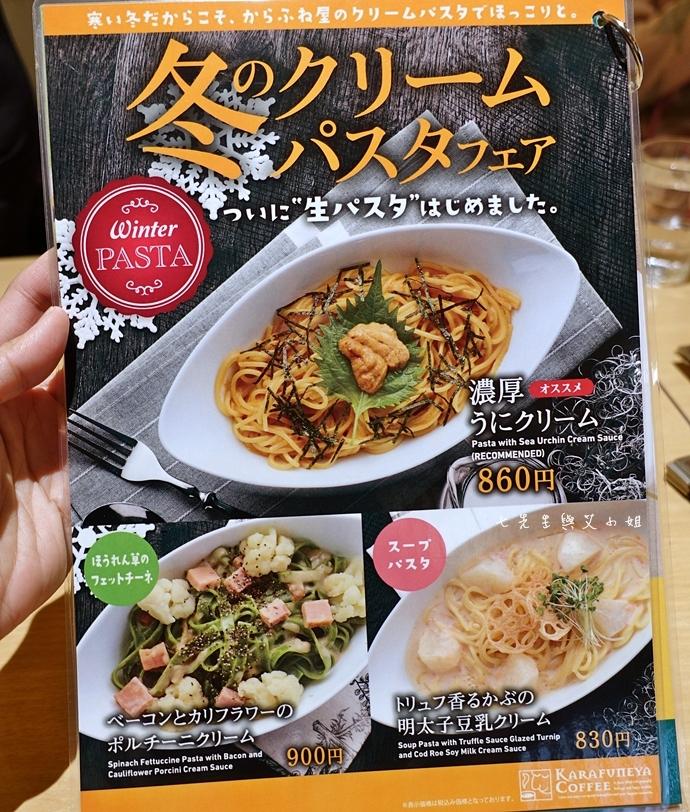 36 京都美食購物 超便宜藥粧店 新京極藥品、Karafuneya からふね屋珈琲