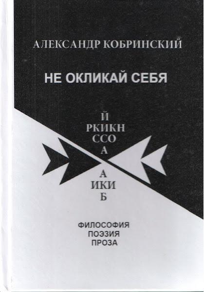 книга-Кобринский.jpg