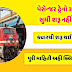 Passenger trains will not start till June 30, when can they start  2020