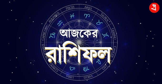 আজকের রাশিফল - Pralipta