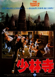 The Shaolin Temple - Thiếu lâm tự