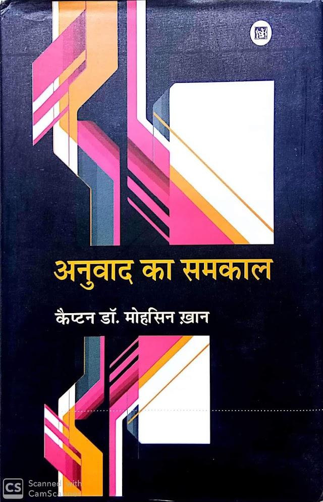 अनुवाद दिवस पर विशेष- डॉ. मोहसिन खान जी की पुस्तक- 'अनुवाद का समकाल'