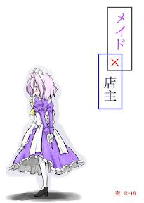 Maid x Tenshu