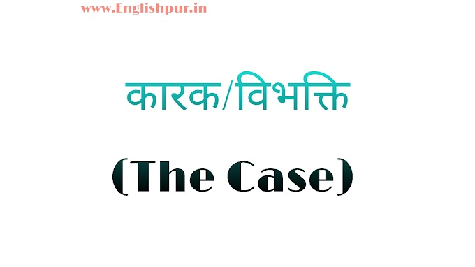 कारक/विभक्ति (The Case) IN ENGLISH GRAMMAR (Hindi) | Englishpur